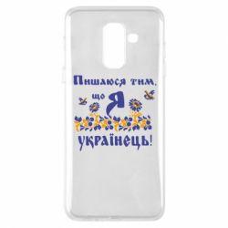 Чохол для Samsung A6+ 2018 Пишаюся тім, що я Українець