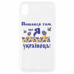 Чохол для iPhone XR Пишаюся тім, що я Українець