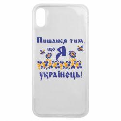 Чохол для iPhone Xs Max Пишаюся тім, що я Українець