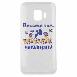 Чохол для Samsung J2 Core Пишаюся тім, що я Українець