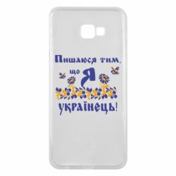 Чохол для Samsung J4 Plus 2018 Пишаюся тім, що я Українець