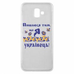 Чохол для Samsung J6 Plus 2018 Пишаюся тім, що я Українець