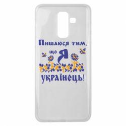 Чохол для Samsung J8 2018 Пишаюся тім, що я Українець
