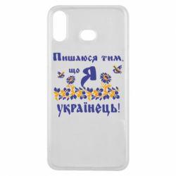 Чохол для Samsung A6s Пишаюся тім, що я Українець