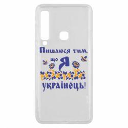 Чохол для Samsung A9 2018 Пишаюся тім, що я Українець