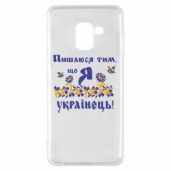 Чохол для Samsung A8 2018 Пишаюся тім, що я Українець