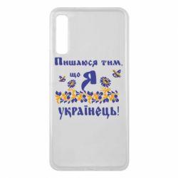 Чохол для Samsung A7 2018 Пишаюся тім, що я Українець