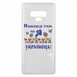 Чохол для Samsung Note 9 Пишаюся тім, що я Українець