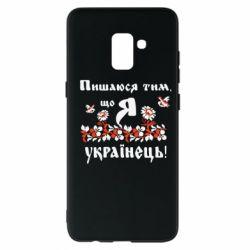 Чохол для Samsung A8+ 2018 Пишаюся тім, що я Українець