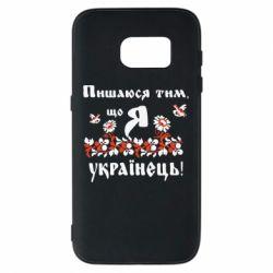 Чохол для Samsung S7 Пишаюся тім, що я Українець