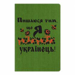Блокнот А5 Пишаюся тім, що я Українець