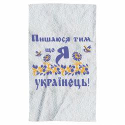 Рушник Пишаюся тім, що я Українець