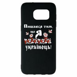 Чохол для Samsung S7 EDGE Пишаюся тім, що я Українець