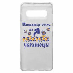 Чохол для Samsung S10+ Пишаюся тім, що я Українець