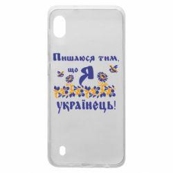 Чохол для Samsung A10 Пишаюся тім, що я Українець