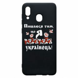 Чохол для Samsung A20 Пишаюся тім, що я Українець
