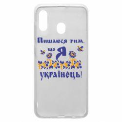 Чохол для Samsung A30 Пишаюся тім, що я Українець
