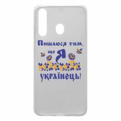 Чохол для Samsung A60 Пишаюся тім, що я Українець
