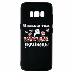 Чохол для Samsung S8 Пишаюся тім, що я Українець