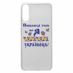 Чохол для Samsung A70 Пишаюся тім, що я Українець