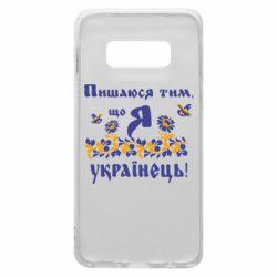 Чохол для Samsung S10e Пишаюся тім, що я Українець