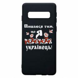 Чохол для Samsung S10 Пишаюся тім, що я Українець