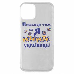 Чохол для iPhone 11 Пишаюся тім, що я Українець