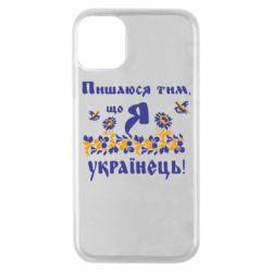Чохол для iPhone 11 Pro Пишаюся тім, що я Українець