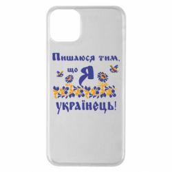 Чохол для iPhone 11 Pro Max Пишаюся тім, що я Українець