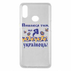 Чохол для Samsung A10s Пишаюся тім, що я Українець