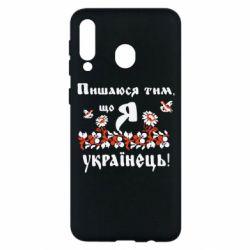 Чохол для Samsung M30 Пишаюся тім, що я Українець