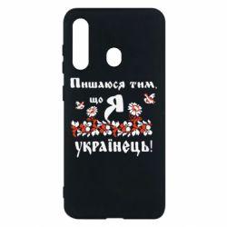 Чохол для Samsung M40 Пишаюся тім, що я Українець
