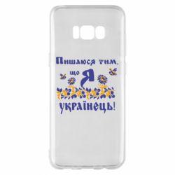 Чохол для Samsung S8+ Пишаюся тім, що я Українець
