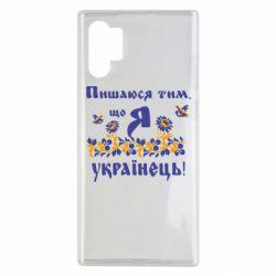 Чохол для Samsung Note 10 Plus Пишаюся тім, що я Українець