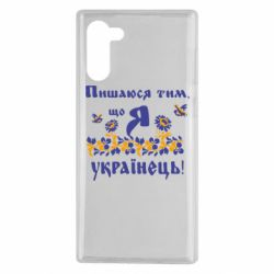 Чохол для Samsung Note 10 Пишаюся тім, що я Українець