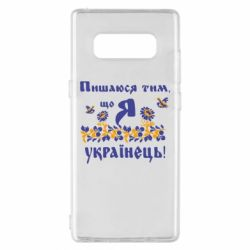 Чохол для Samsung Note 8 Пишаюся тім, що я Українець