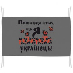 Прапор Пишаюся тім, що я Українець