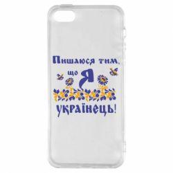 Чохол для iphone 5/5S/SE Пишаюся тім, що я Українець