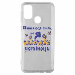 Чохол для Samsung M30s Пишаюся тім, що я Українець