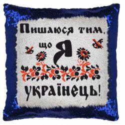 Подушка-хамелеон Пишаюся тім, що я Українець