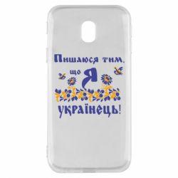 Чохол для Samsung J3 2017 Пишаюся тім, що я Українець