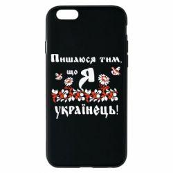Чохол для iPhone 6/6S Пишаюся тім, що я Українець