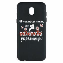 Чохол для Samsung J5 2017 Пишаюся тім, що я Українець