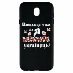 Чохол для Samsung J7 2017 Пишаюся тім, що я Українець