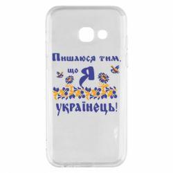 Чохол для Samsung A3 2017 Пишаюся тім, що я Українець