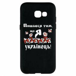 Чохол для Samsung A5 2017 Пишаюся тім, що я Українець