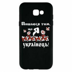 Чохол для Samsung A7 2017 Пишаюся тім, що я Українець