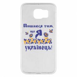 Чохол для Samsung S6 Пишаюся тім, що я Українець