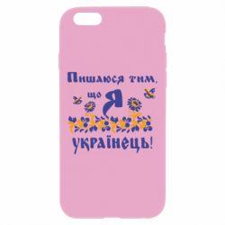 Чохол для iPhone 6 Plus/6S Plus Пишаюся тім, що я Українець
