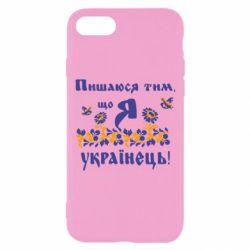 Чохол для iPhone 7 Пишаюся тім, що я Українець